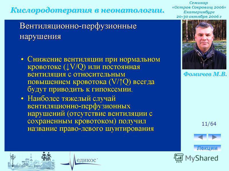 Кислородотерапия в неонатологии. Фомичев М.В. 11/64