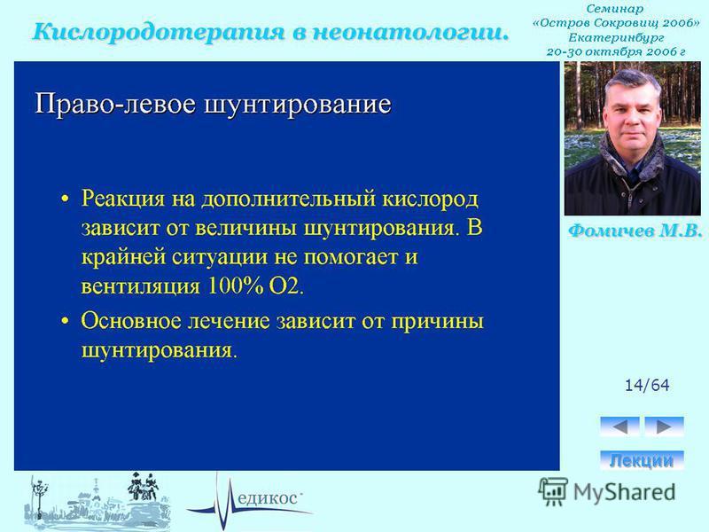 Кислородотерапия в неонатологии. Фомичев М.В. 14/64
