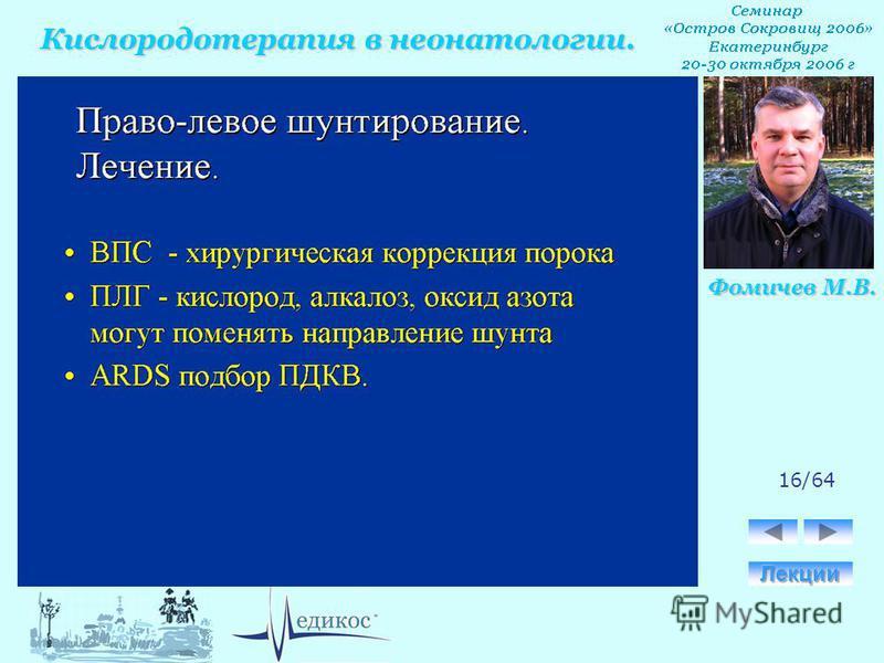Кислородотерапия в неонатологии. Фомичев М.В. 16/64