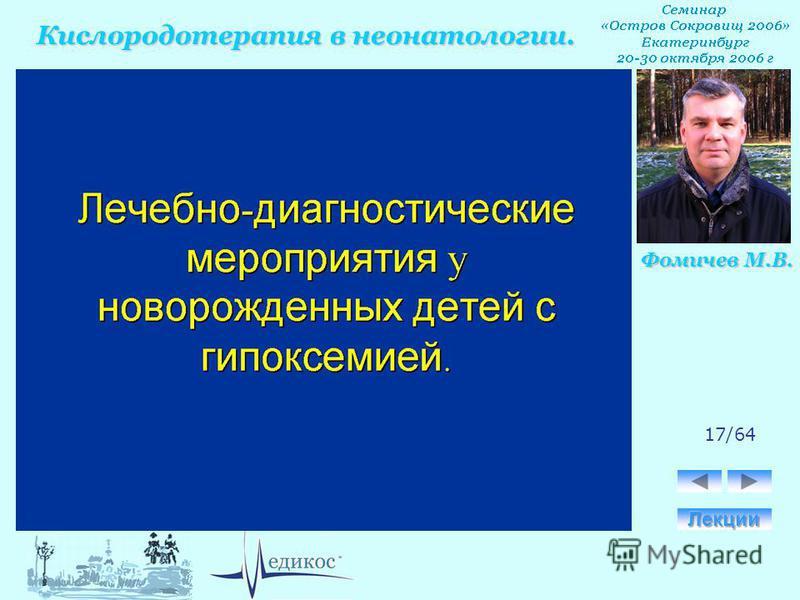 Кислородотерапия в неонатологии. Фомичев М.В. 17/64