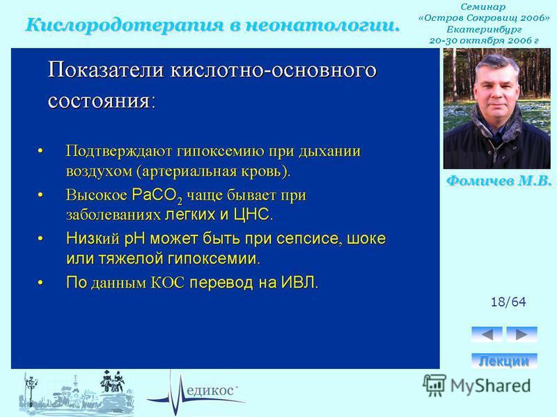 Кислородотерапия в неонатологии. Фомичев М.В. 18/64