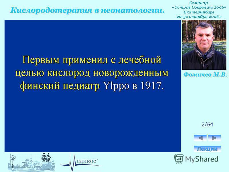 Кислородотерапия в неонатологии. Фомичев М.В. 2/64