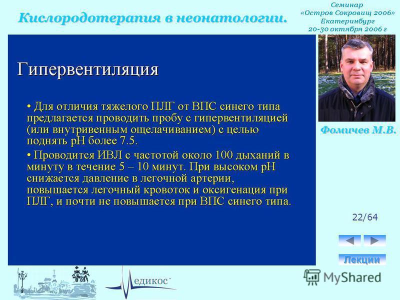 Кислородотерапия в неонатологии. Фомичев М.В. 22/64