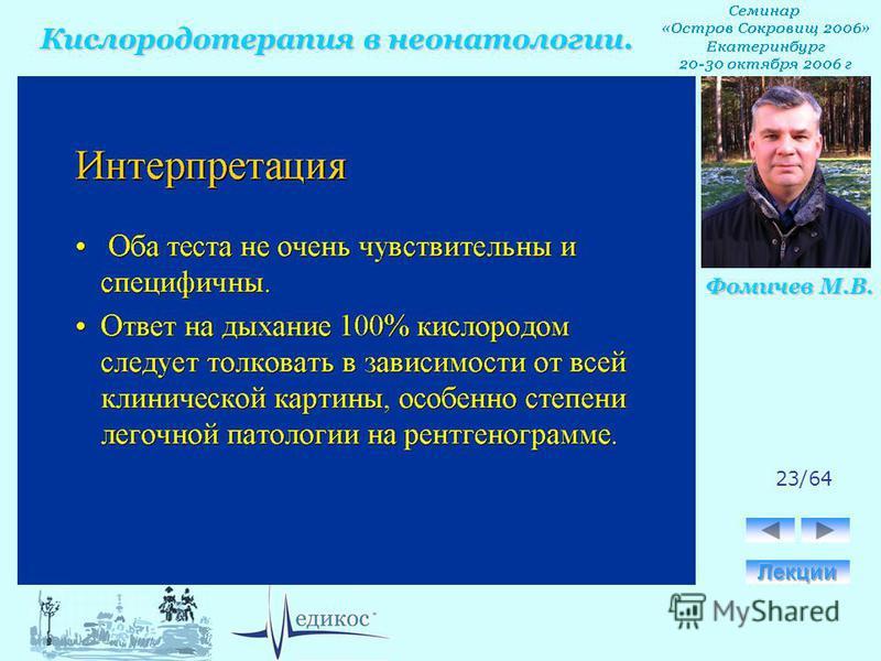 Кислородотерапия в неонатологии. Фомичев М.В. 23/64