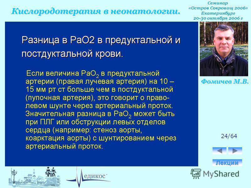 Кислородотерапия в неонатологии. Фомичев М.В. 24/64