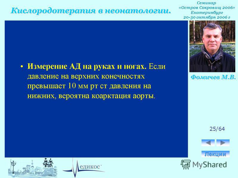 Кислородотерапия в неонатологии. Фомичев М.В. 25/64