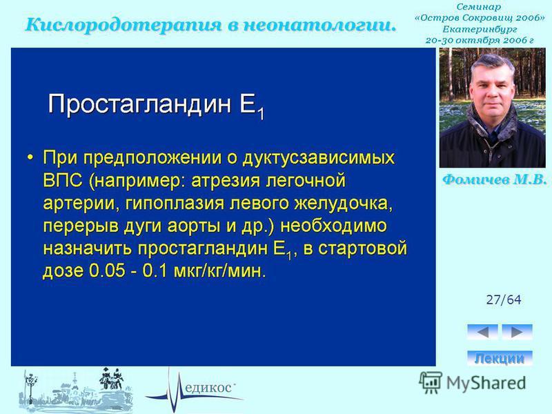 Кислородотерапия в неонатологии. Фомичев М.В. 27/64