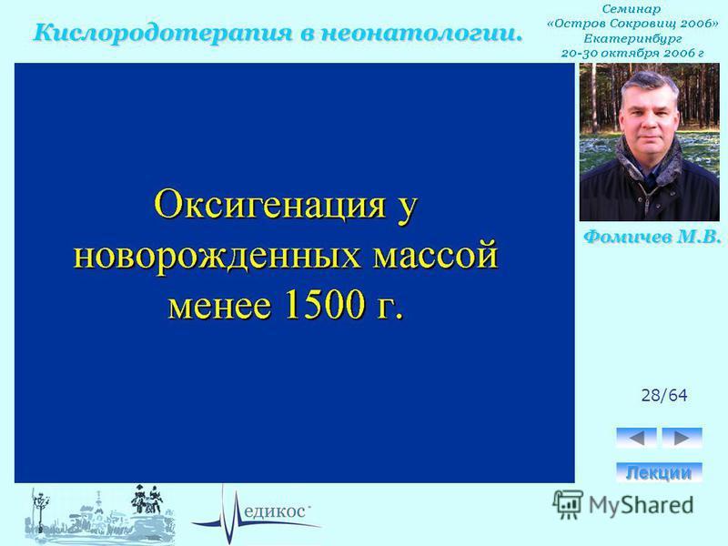 Кислородотерапия в неонатологии. Фомичев М.В. 28/64