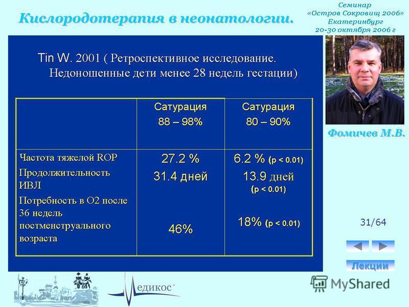 Кислородотерапия в неонатологии. Фомичев М.В. 31/64