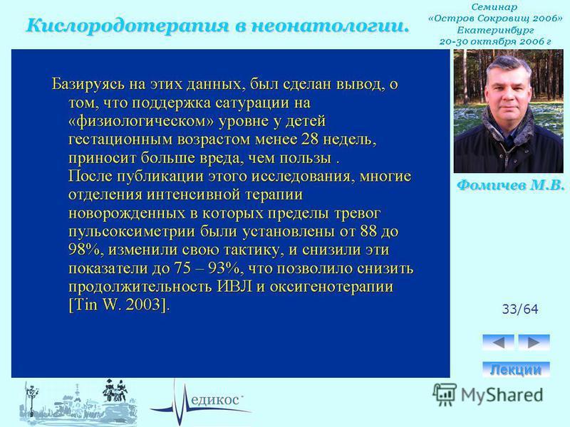 Кислородотерапия в неонатологии. Фомичев М.В. 33/64