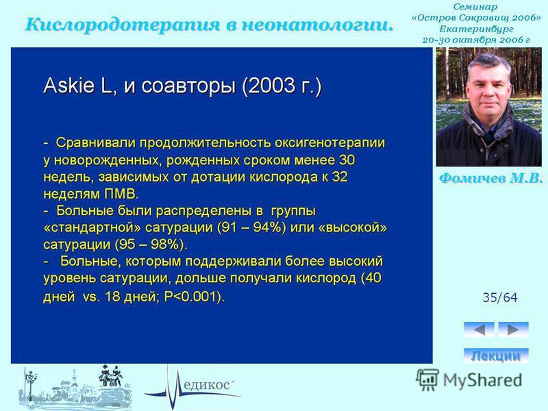Кислородотерапия в неонатологии. Фомичев М.В. 35/64