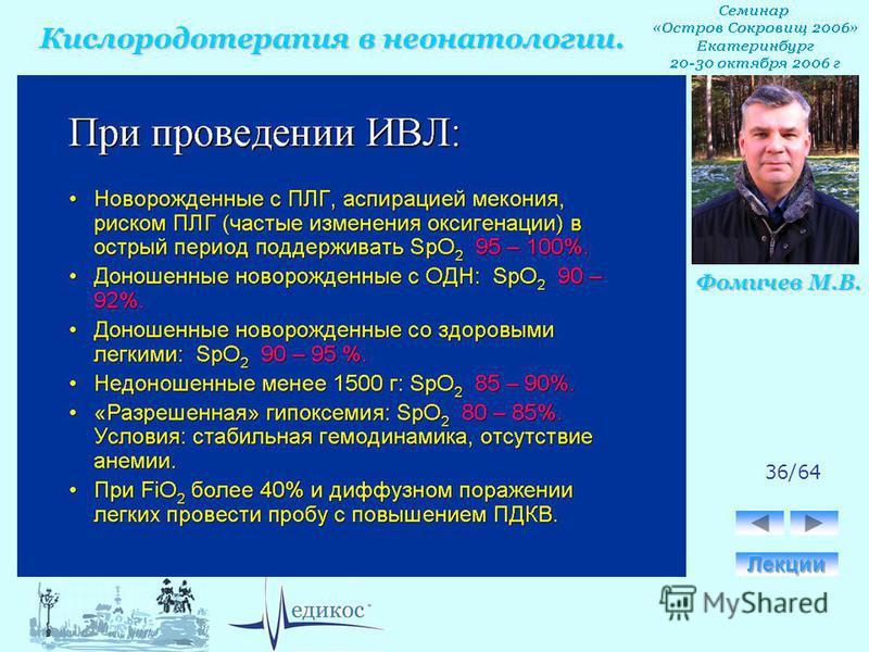 Кислородотерапия в неонатологии. Фомичев М.В. 36/64