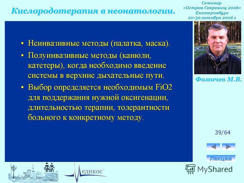 Кислородотерапия в неонатологии. Фомичев М.В. 39/64