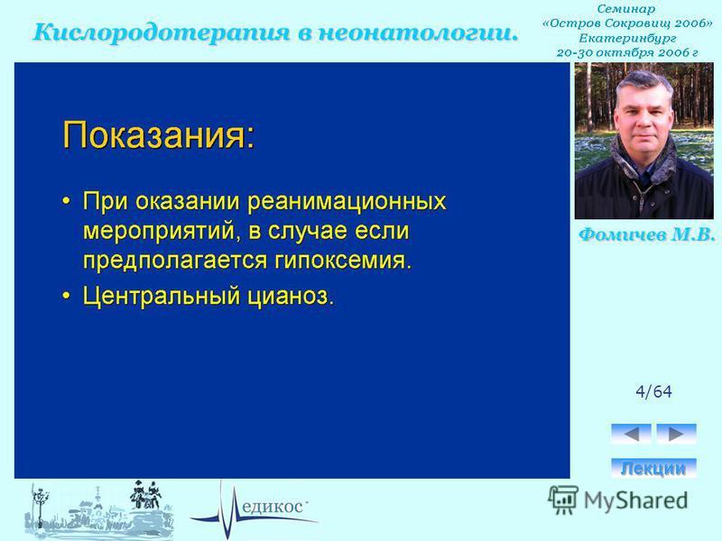 Кислородотерапия в неонатологии. Фомичев М.В. 4/64