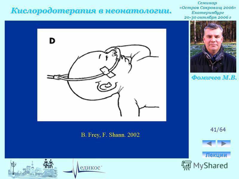 Кислородотерапия в неонатологии. Фомичев М.В. 41/64