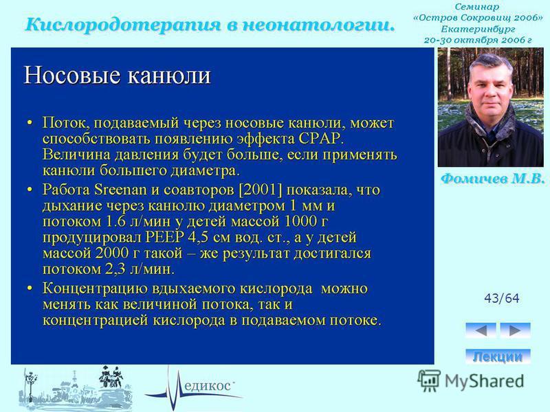 Кислородотерапия в неонатологии. Фомичев М.В. 43/64