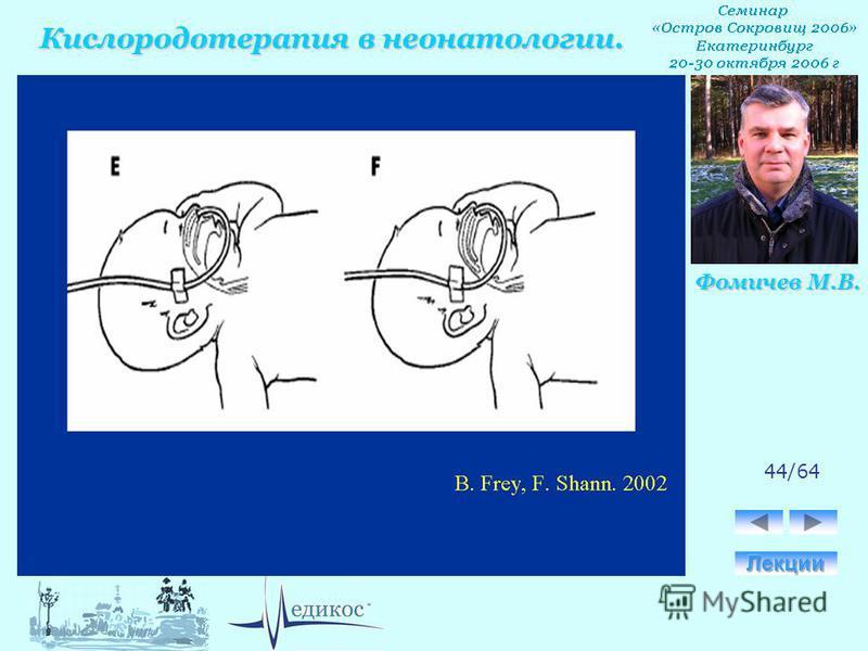 Кислородотерапия в неонатологии. Фомичев М.В. 44/64