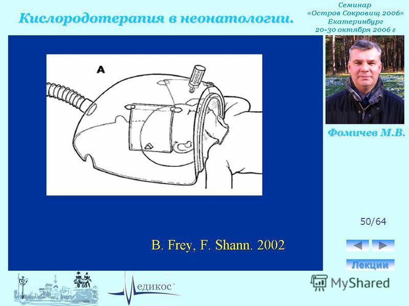 Кислородотерапия в неонатологии. Фомичев М.В. 50/64