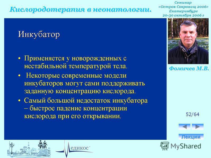 Кислородотерапия в неонатологии. Фомичев М.В. 52/64