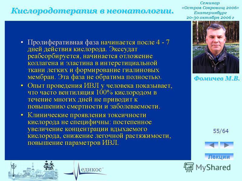 Кислородотерапия в неонатологии. Фомичев М.В. 55/64