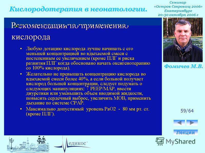 Кислородотерапия в неонатологии. Фомичев М.В. 59/64