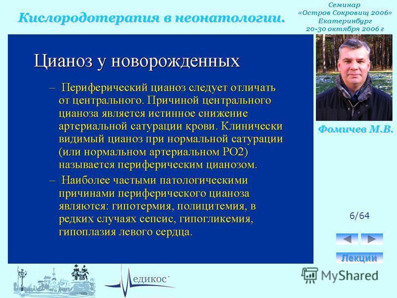 Кислородотерапия в неонатологии. Фомичев М.В. 6/64