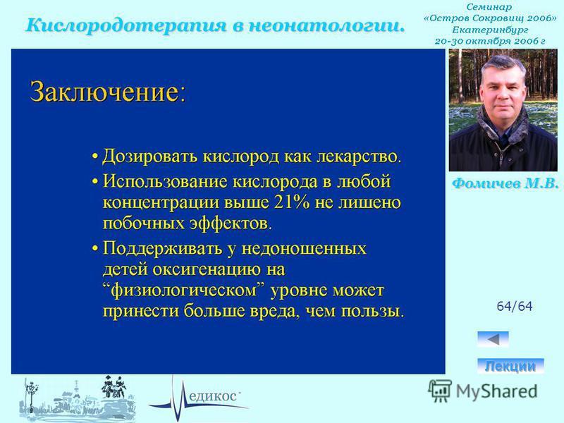 Кислородотерапия в неонатологии. Фомичев М.В. 64/64