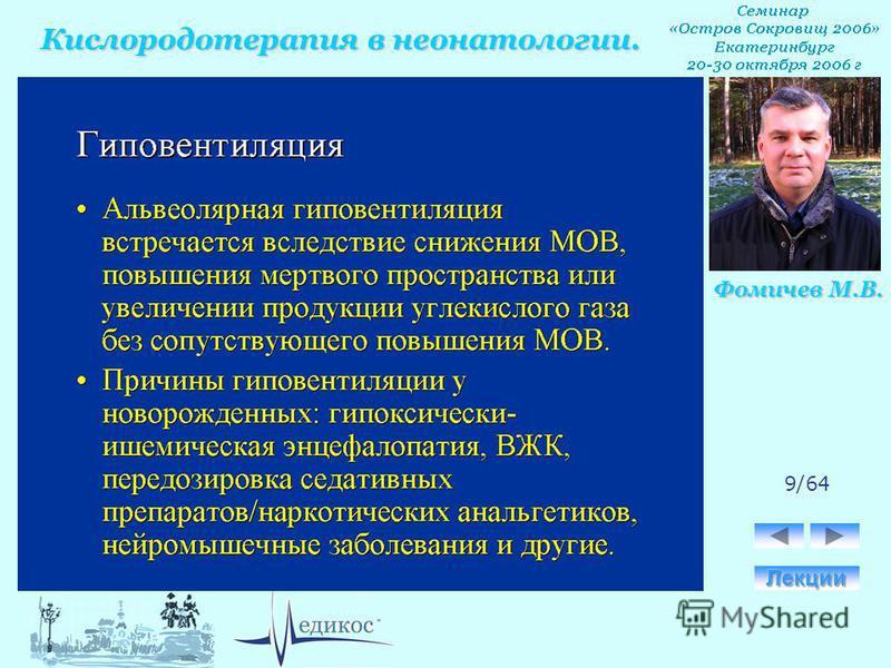 Кислородотерапия в неонатологии. Фомичев М.В. 9/64