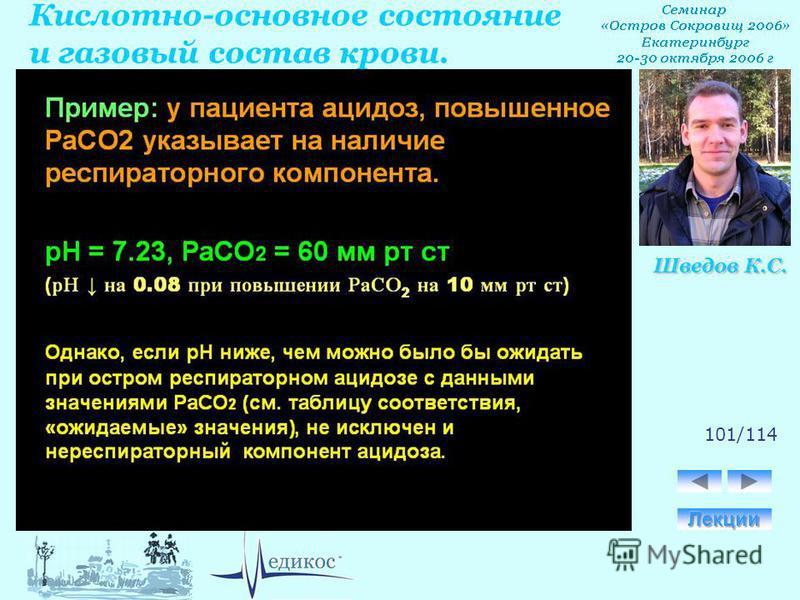 Кислотно-основное состояние и газовый состав крови. Шведов К.С. 101/114