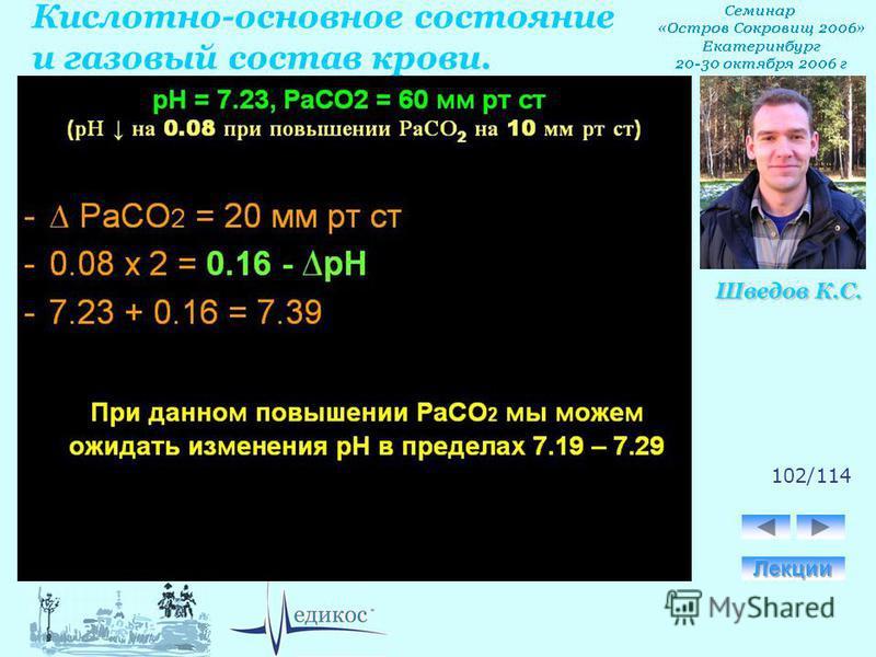 Кислотно-основное состояние и газовый состав крови. Шведов К.С. 102/114