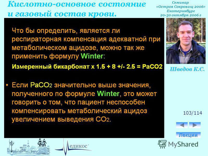 Кислотно-основное состояние и газовый состав крови. Шведов К.С. 103/114