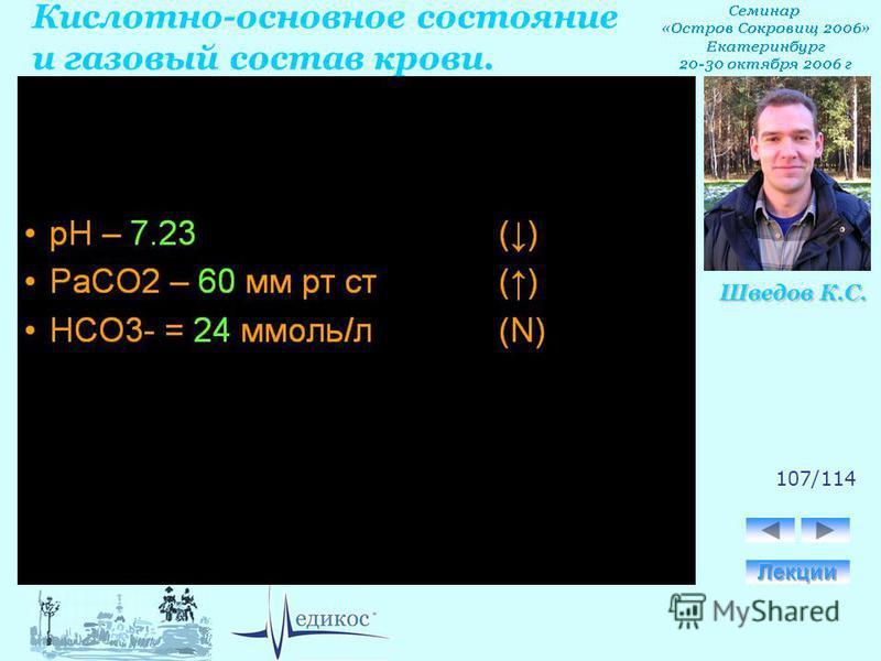 Кислотно-основное состояние и газовый состав крови. Шведов К.С. 107/114