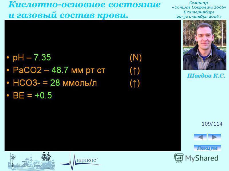 Кислотно-основное состояние и газовый состав крови. Шведов К.С. 109/114