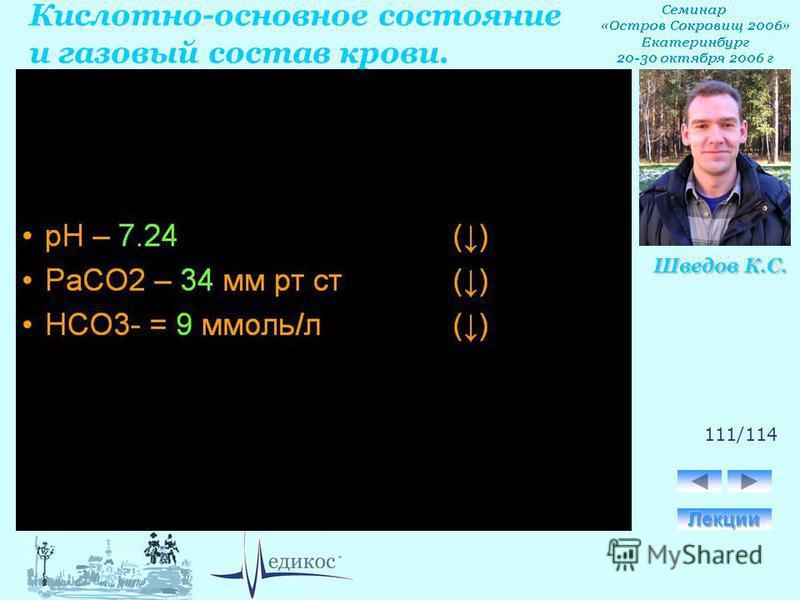 Кислотно-основное состояние и газовый состав крови. Шведов К.С. 111/114