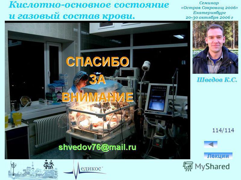 Кислотно-основное состояние и газовый состав крови. Шведов К.С. 114/114