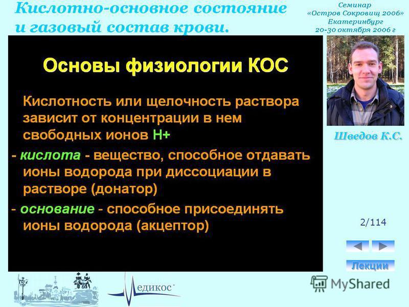 Кислотно-основное состояние и газовый состав крови. Шведов К.С. 2/114