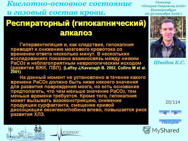Кислотно-основное состояние и газовый состав крови. Шведов К.С. 20/114
