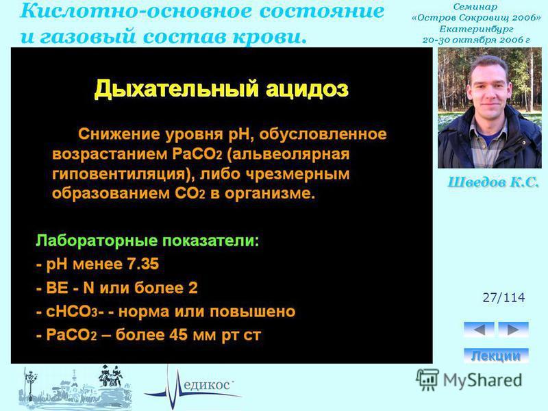 Кислотно-основное состояние и газовый состав крови. Шведов К.С. 27/114