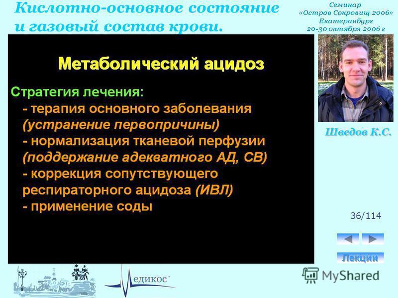 Кислотно-основное состояние и газовый состав крови. Шведов К.С. 36/114