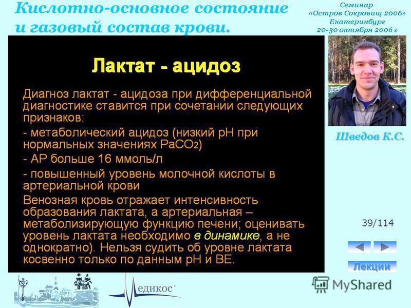 Кислотно-основное состояние и газовый состав крови. Шведов К.С. 39/114