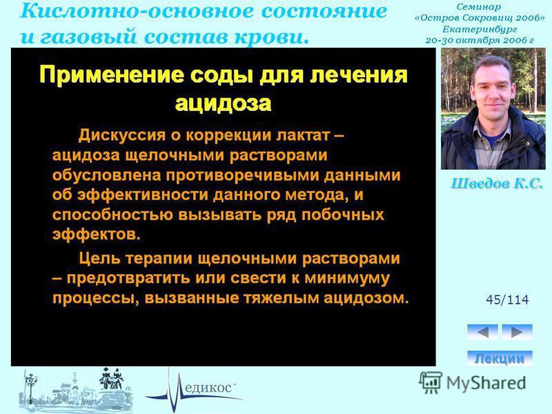 Кислотно-основное состояние и газовый состав крови. Шведов К.С. 45/114