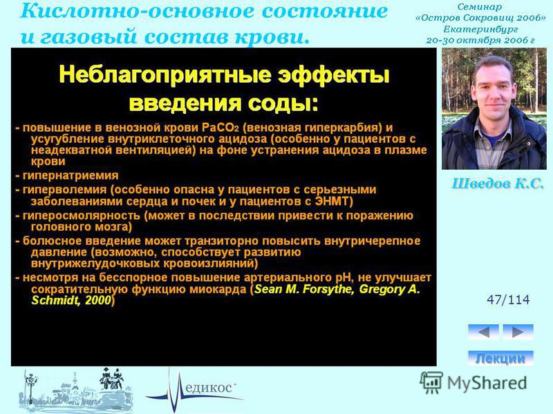 Кислотно-основное состояние и газовый состав крови. Шведов К.С. 47/114