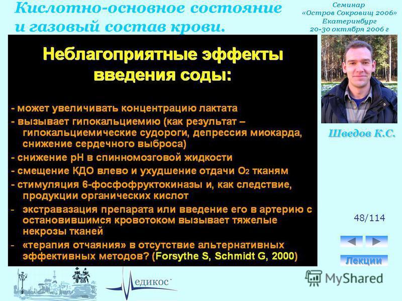 Кислотно-основное состояние и газовый состав крови. Шведов К.С. 48/114