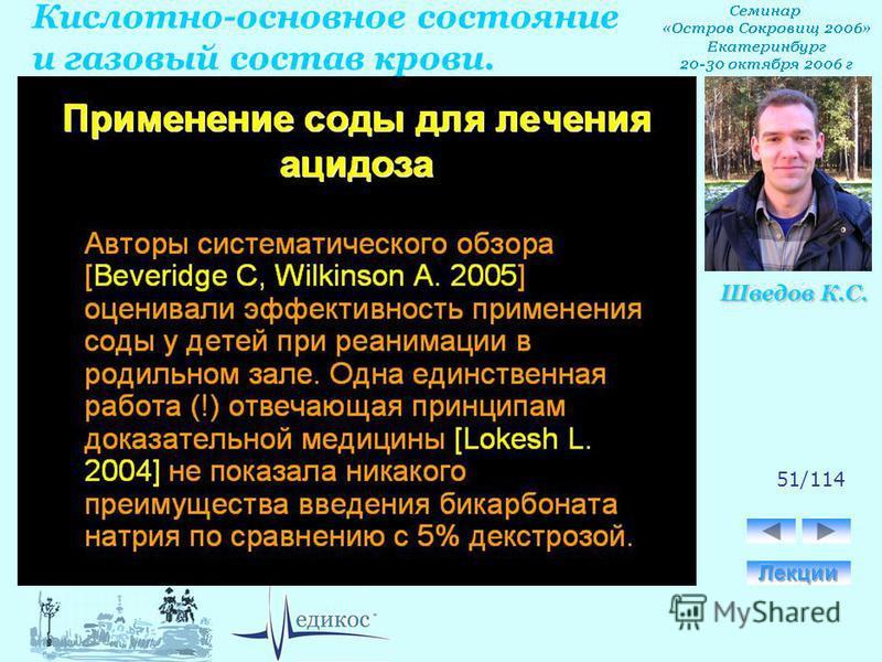 Кислотно-основное состояние и газовый состав крови. Шведов К.С. 51/114