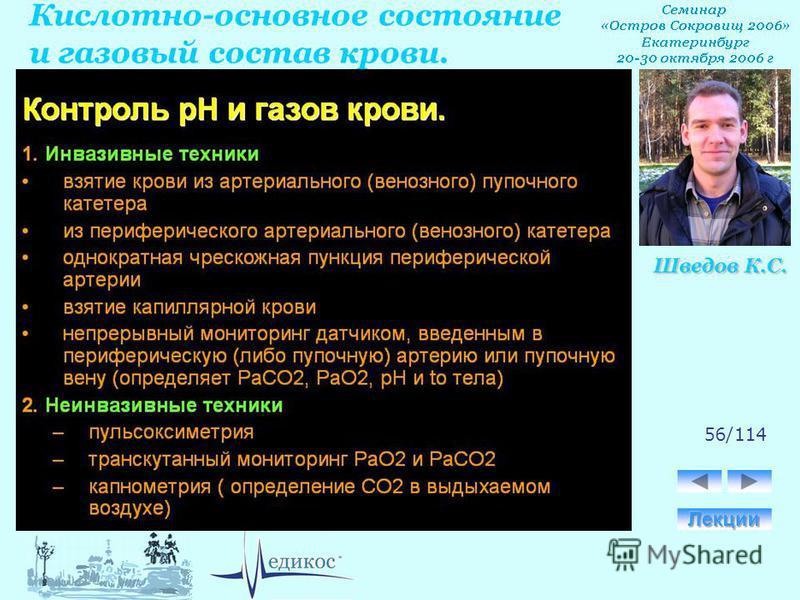 Кислотно-основное состояние и газовый состав крови. Шведов К.С. 56/114