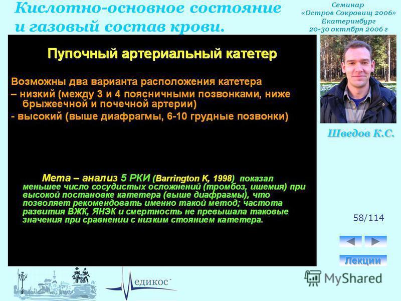 Кислотно-основное состояние и газовый состав крови. Шведов К.С. 58/114