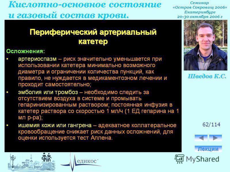 Кислотно-основное состояние и газовый состав крови. Шведов К.С. 62/114
