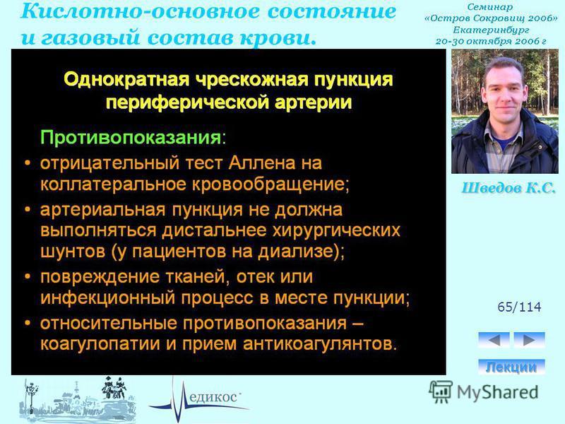 Кислотно-основное состояние и газовый состав крови. Шведов К.С. 65/114