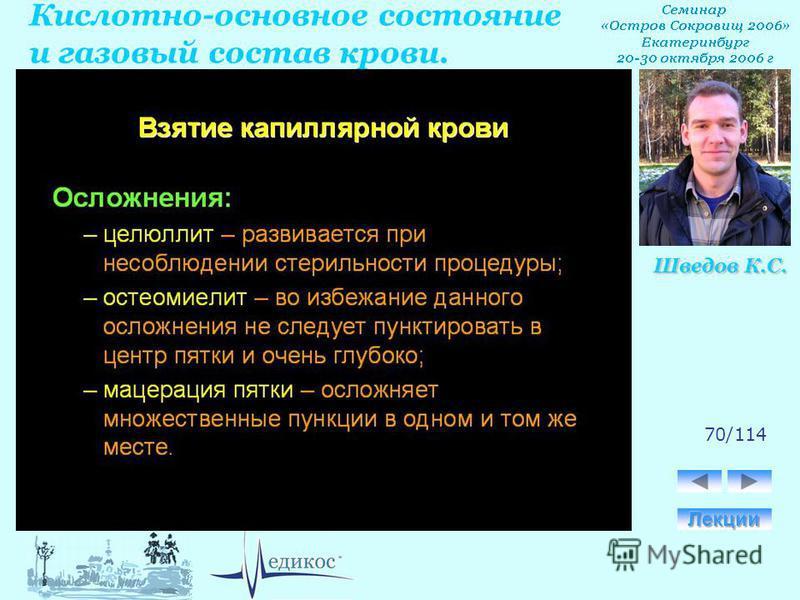 Кислотно-основное состояние и газовый состав крови. Шведов К.С. 70/114