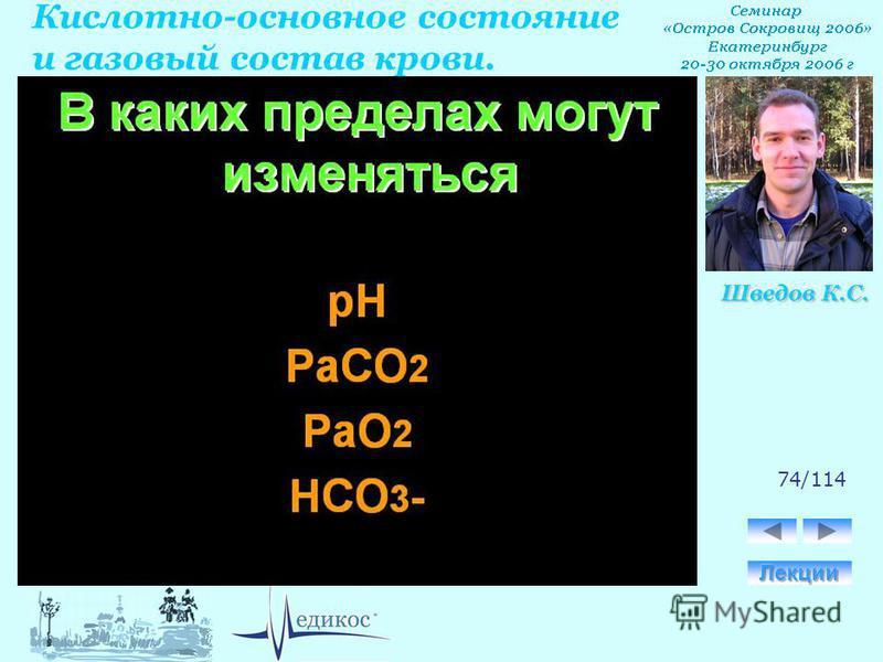 Кислотно-основное состояние и газовый состав крови. Шведов К.С. 74/114